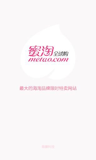蜜淘(原CN海淘)