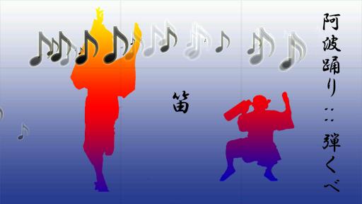 阿波踊り::弾くべ P