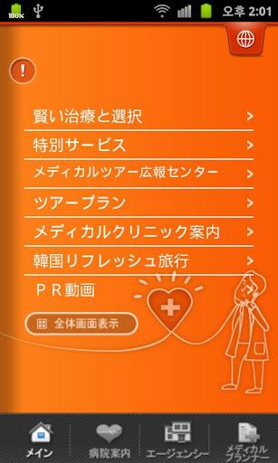 Mediapp Korea Japanese Ver.