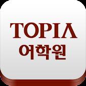 TOPIA 서청주어학원