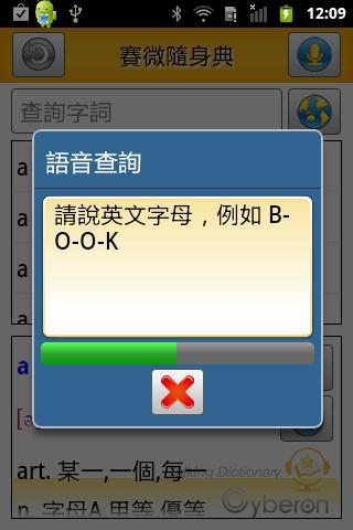 賽微隨身典 - 繁中- screenshot