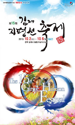 제15회 김제 지평선 축제