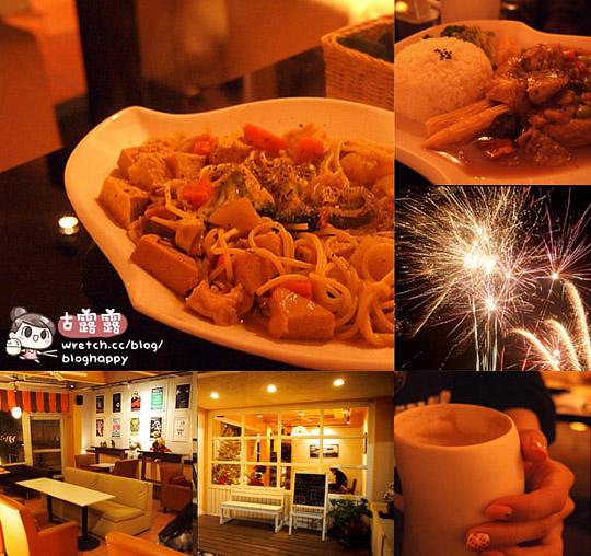【食】三芝.在淺水灣渡過不一樣的蔬食跨年夜!share 美義小廚(葷素