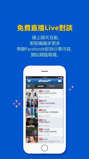 AfreecaTV 辣椒艾菲卡TV