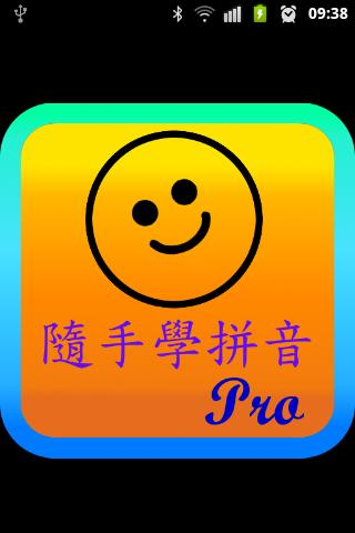 Handy Pinyin Pro 隨手學拼音 專業版