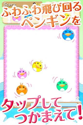 フリップペンギン~知育ゲーム!カワイイ脳トレタップゲーム~