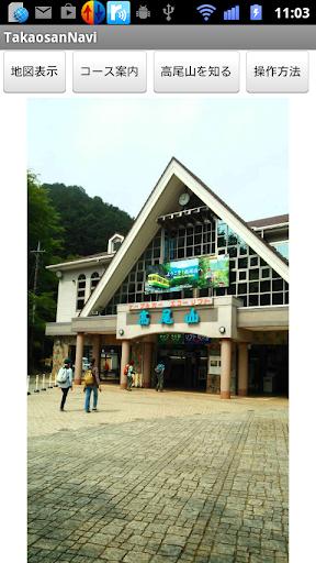 高尾山ナビ