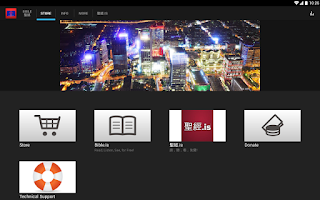 Screenshot of The Bible Society in Taiwan