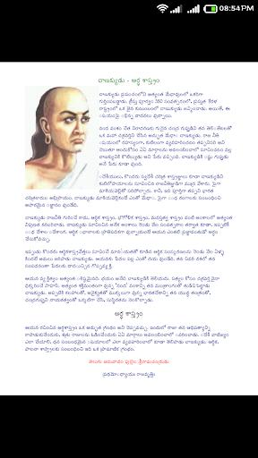 Chanukyuni Arthasastram