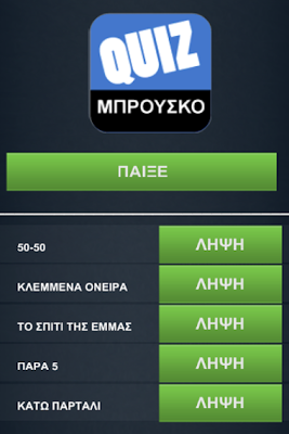 Greek Quiz - Μπρούσκο - screenshot