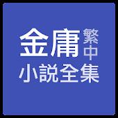 金庸小說全集 (繁中)