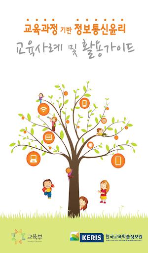 정보통신윤리 교육사례