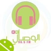 AlWisal FM إذاعة الوصال