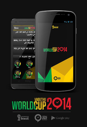 Vaguthu World Cup 2014