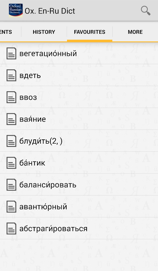 Oxford Russian Dictionary TR - screenshot