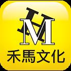 禾馬文化e書城 icon