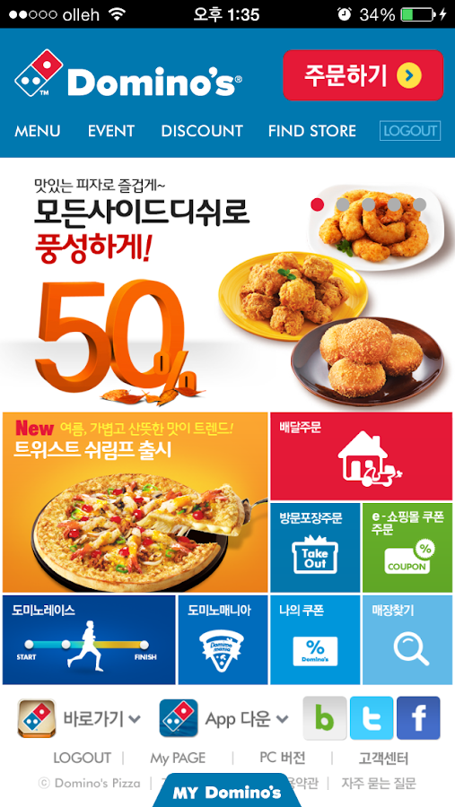 도미노피자-Domino Pizza of Korea - screenshot
