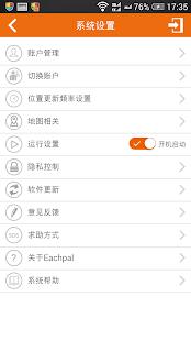 Eachpal Safety Guard- screenshot thumbnail