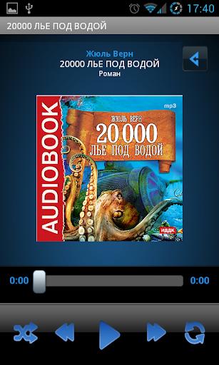 【免費音樂App】Двадцать тысяч лье под водой-APP點子