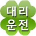 대구크로바대리운전 icon