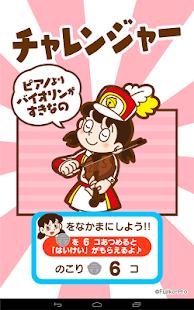 ドラえもんの「リズムパッド」子供向けアプリ音楽知育ゲーム無料-おすすめ画像(14)