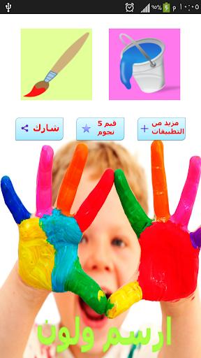 رسم وتلوين - عربي