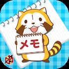 メモ帳 - あらいぐまラスカル|プチ世界名作劇場 icon