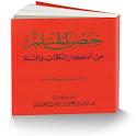 حصن المسلم كامل Hisn Almuslim icon