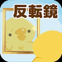 魔法のぴよ鏡-スマホがミラーに早変わり[無料] icon