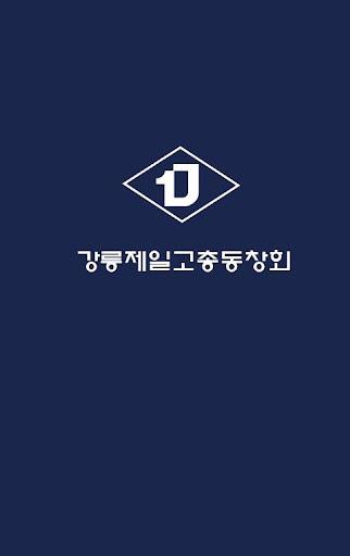강릉제일고등학교 총동창회