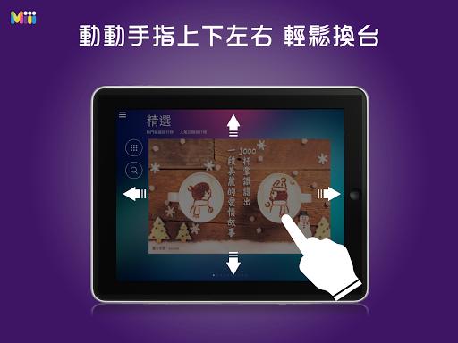 Play Miii HD 個人行動電視-看視頻 即時新聞