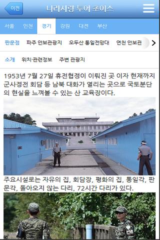 대한민국 안보 나들이