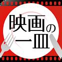 映画の一皿 icon