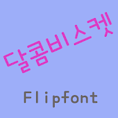 SDSweetBiscuit™ Flipfont