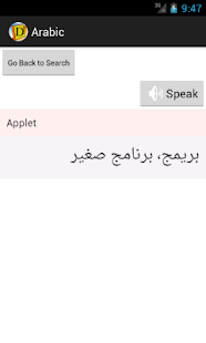 English To Arabic Dictionary - screenshot thumbnail