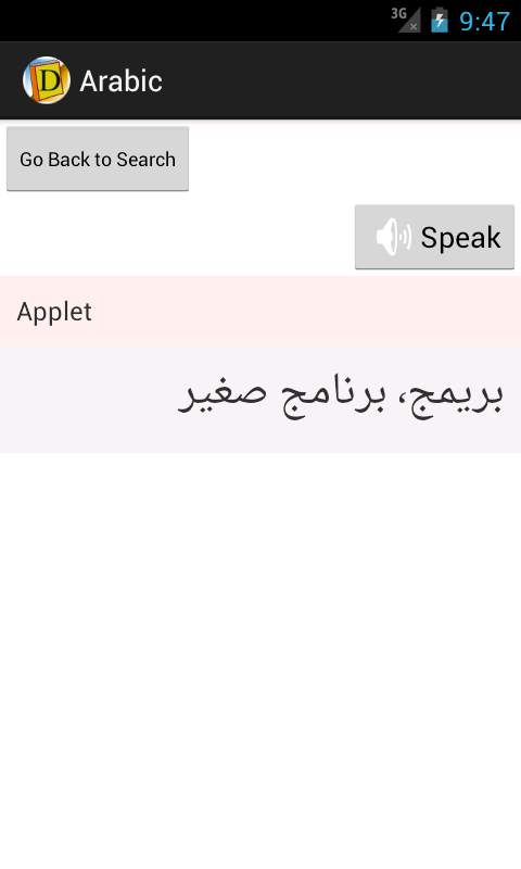 English To Arabic Dictionary - screenshot