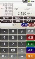 Screenshot of マイレジLite(MyRegiLite)