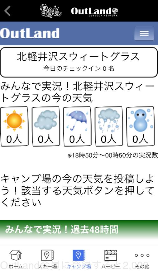 スキー場・キャンプ場ナビ - screenshot