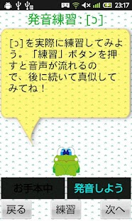 発音トレーナー- screenshot thumbnail