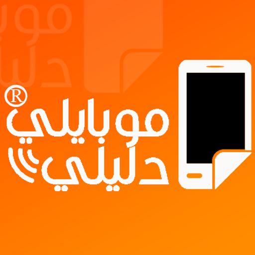 دليل اليمن التجاري - M.Daleely file APK for Gaming PC/PS3/PS4 Smart TV