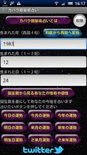 カバラ数秘術占い- screenshot thumbnail
