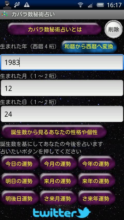 カバラ数秘術占い- screenshot