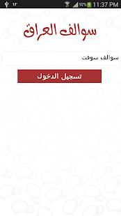 شات سوالف العراق - náhled