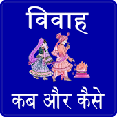 Marriage Guide in Hindi