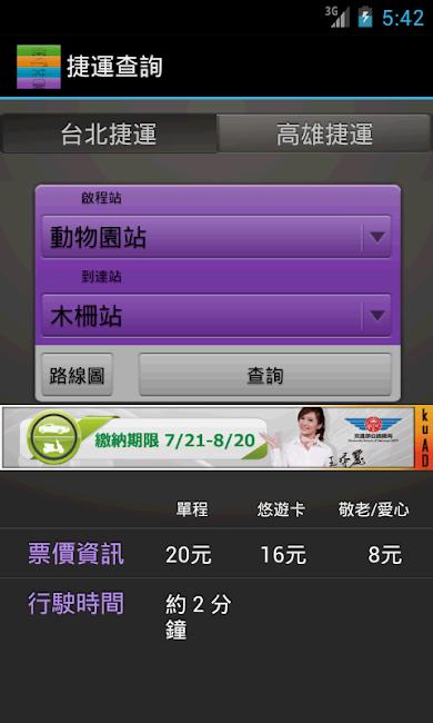 #6. 雙鐵時刻表(台鐵高鐵、航班、搶票、公車單車、轉乘、捷運) (Android)