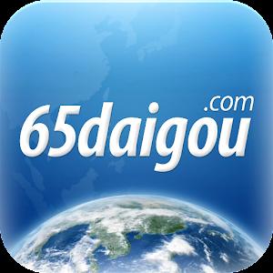 65daigou - taobao agent 生活 App LOGO-APP試玩