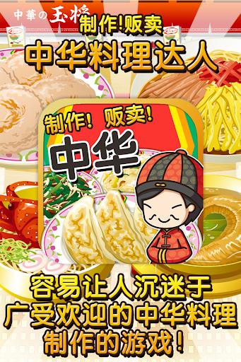 中华料理达人~制作・贩卖 扩张店铺!~