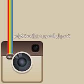 تحميل الصور من إنستغرام