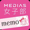 MEDIAS女子部公式メモ帳ウィジェット(付箋・ポストイット icon