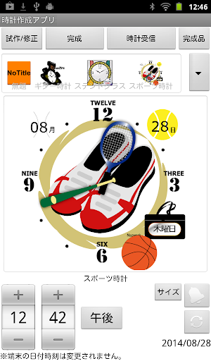スマホ時計を創作☆時計作成アプリ
